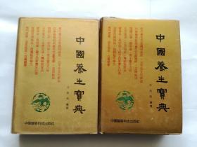 中国养生宝典(上下册全)