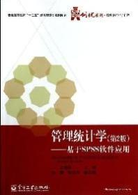 管理统计学 : 基于SPSS软件应用