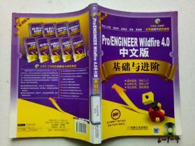 Pro/ENGINEER Wildfire 4.0中文版基础与进阶