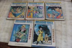 七龙珠:战斗在那美克星卷(1-5 全  平装32开  1-3为1版1印  4-5为1版2印  有描述有清晰书影供参考)