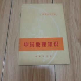 中国地理知识(地理知识读物)1972年1版1印