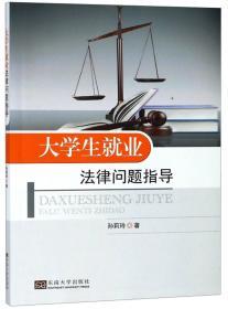 大学生就业法律问题指导
