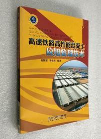 高速铁路高性能混凝土应用管理技术