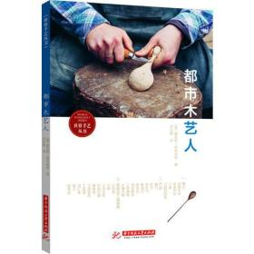 世界手艺丛书:都市木艺人