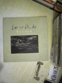 细细秋雨 (作者签名本)