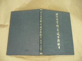 北京图书馆普通古籍总目:第十卷.文字学门