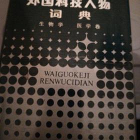 外国科技人物词典(生物学.医学卷)