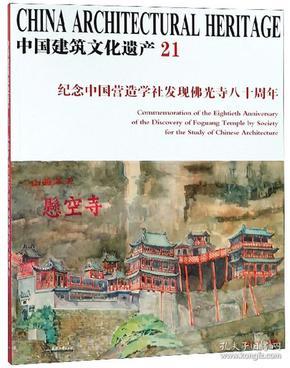 中国建筑文化遗产21--纪念中国营造学社发现佛光寺八十周年9787561862544