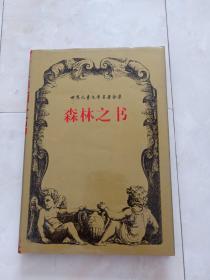 世界儿童文学名著全集《森林之书》32开 精装+护封,1997年1版1印,印6000册。