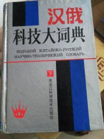 汉俄科技大词典