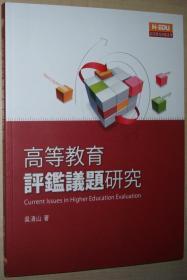 高等教育评鉴议题研究 吴清山 高教出版