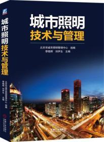 城市照明技术与管理