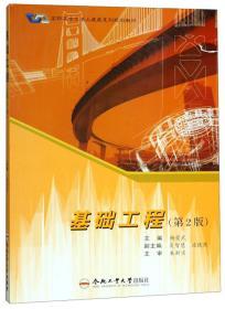 基础工程(第2版)/高职高专交通土建类系列规划教材