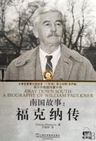 南国故事:Away down South: A Biography of William Faulkner