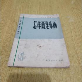 工农兵美术技法丛书《怎样画连环画》 上海人民出版社一版一印
