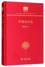中国民治论