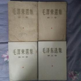 北京一版一印《毛泽东选集》2卷---5卷四册合售