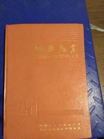临海农业1949~1984