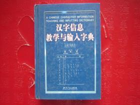 汉字信息教学与输入字典