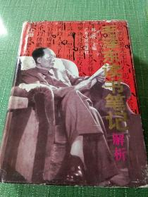 毛泽东读书笔记解析,精装上下册。