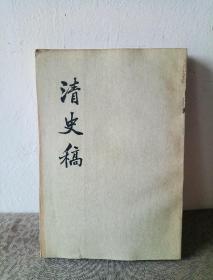 清史稿17
