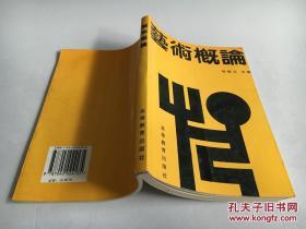 艺术概论 孙美兰主编 / 高等教育出版社 / / -07 /