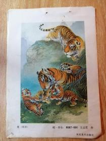 年画缩样:虎