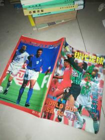 现代足球1994年/星球大战94年世界杯特刊 (一  + 现代足球1994年/星球大战94年世界杯特刊  三  +现代足球1994年6  + 现代足球1996年1      4本合售