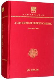 A GRAMMAR OF SPOKEN CHINESE