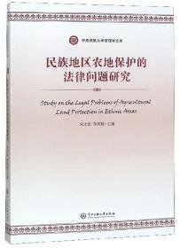 民族地区农地保护的法律问题研究/中央民族大学管理学文库
