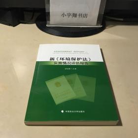 新 环境保护法 实施情况评估报告 【作者签名】