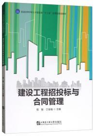 """建设工程招投标与合同管理/普通高等学校土木建筑类""""十三五""""应用型规划教材"""