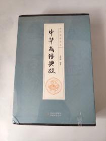 全民阅读文库-中华成语典故(全六卷 16开)