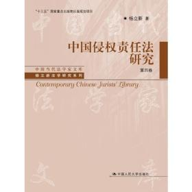 中国侵权责任法研究(全四卷)