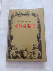 世界儿童文学名著全集《木偶奇遇记》32开 精装+护封,1997年1版1印,印6000册。