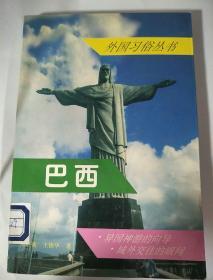 巴西--外国习俗丛书