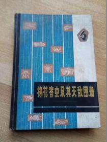 昆虫图册《棉花害虫及其天敌图册》16开精装附有彩图100页