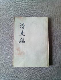 清史稿95