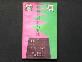 象棋残排局巧胜巧和法