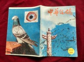 《中华信鸽》1985.创刊号