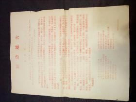 1967年1月1日上海工人革命造反总司令部、北京红卫兵第三司令部、红卫兵上海市大专院校革命委员会、清华大学井冈山兵团、上海炮打司令部联合兵团、上海市委机关革命造反派联络站、哈军工红色造反团等15个团体紧急通告