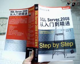 SQL Server 2008从入门到精通