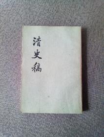 清史稿40