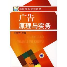 广告原理与实务 正版 王吉方  9787111254881