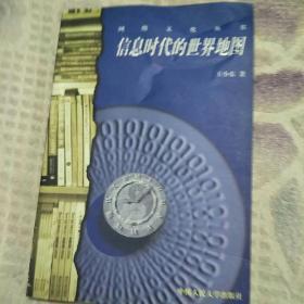 网络文化丛书《信息时代的世界地图》