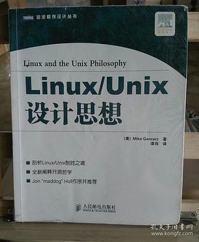 Linux/Unix设计思想