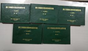 浙江省建筑安装材料预算价格(一九九四年)全套1-5册【书口有印章。书品见图,介意慎拍】