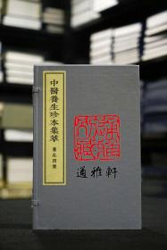 养生四要(中医养生珍本集萃 16开线装 全一函二册)