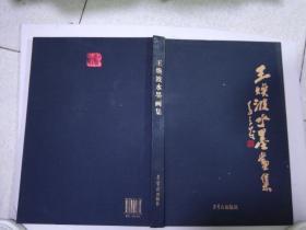 王焕波水墨画集19-31