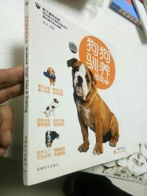 爱犬驯养宝典:狗狗驯养很简单